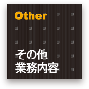 Other その他 業務内容